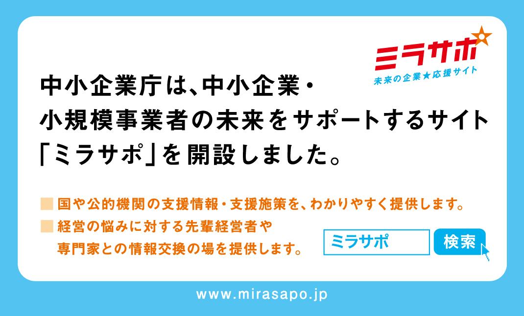 福岡の中小企業向け支援