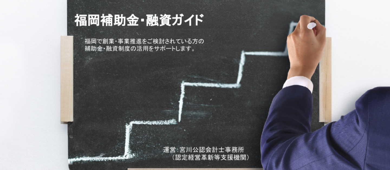 福岡補助金・融資支援ガイド