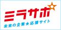 福岡の中小企業支援