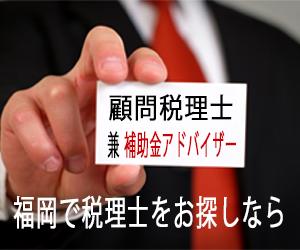 福岡 税理士