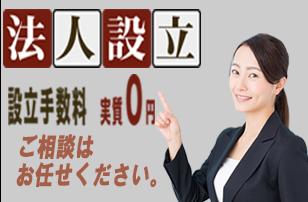 福岡の会社設立を応援